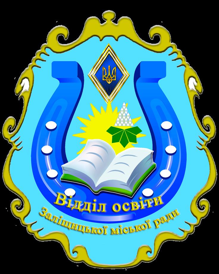 Відділ освіти Заліщицької міської ради
