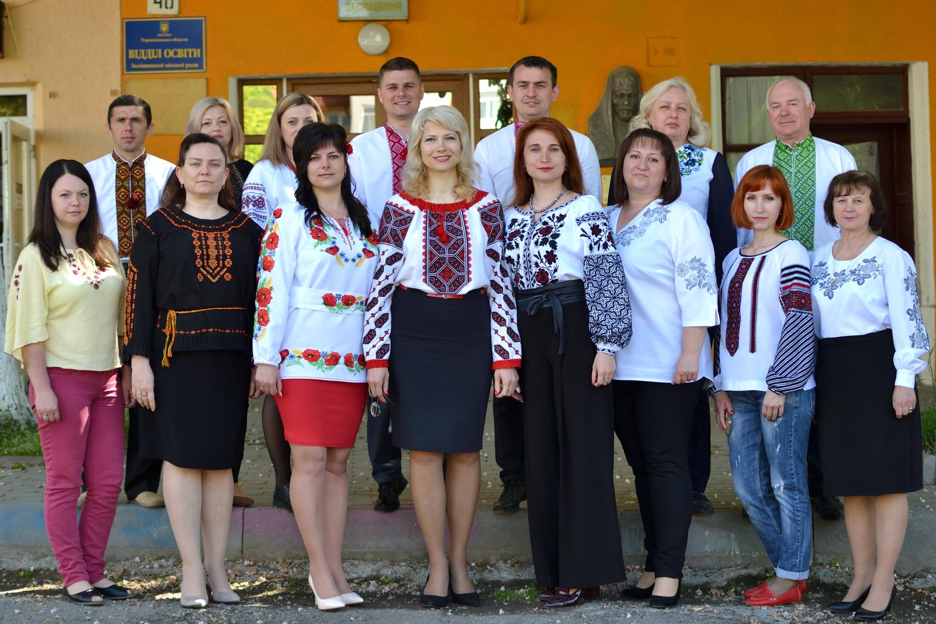 Відділ освіти Заліщицької міської ради  вітає з чудовим святом самобутньої, неповторної, барвистої української культури – з Днем вишиванки.