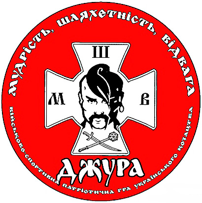 І етап Всеукраїнської дитячо-юнацької військово-патріотичної гри «Джура»