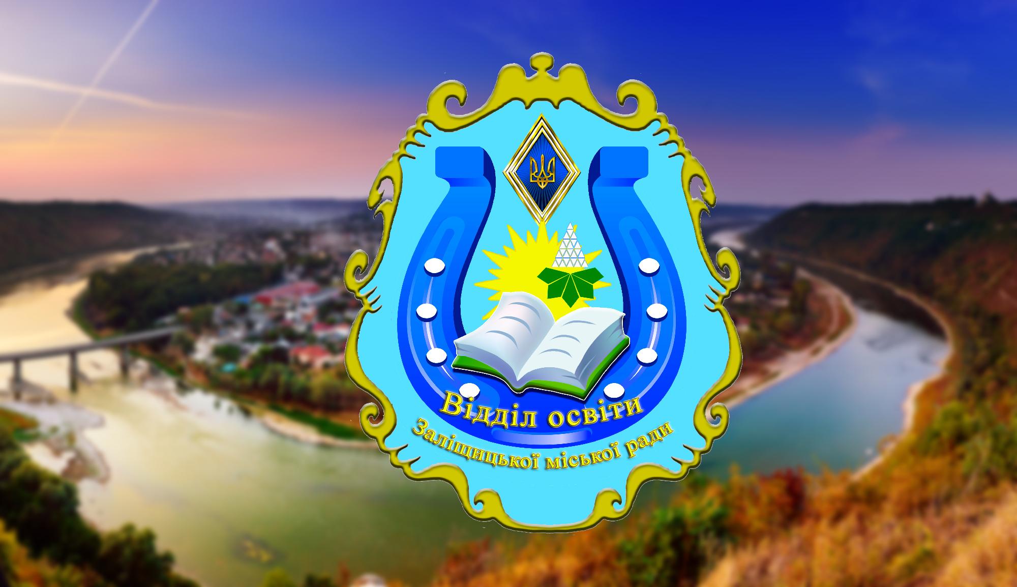 Діяльність відділу освіти Заліщицької міської ради та закладів освіти громади впродовж І півріччя 2021 року